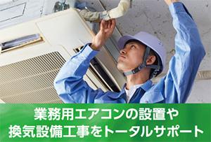 業務用エアコンの設置や換気設備工事をトータルサポート